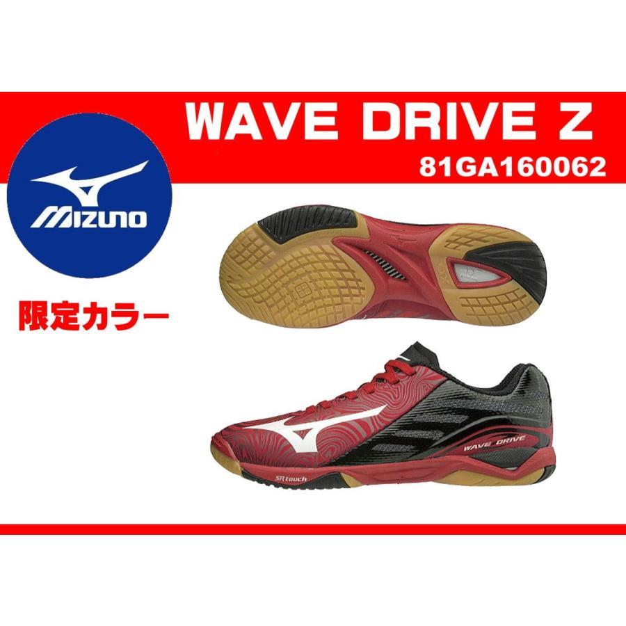 (送料無料) ミズノ卓球シューズ ウェーブドライブZ 81GA160062 卓球 限定カラー WAVE DRIVE Z