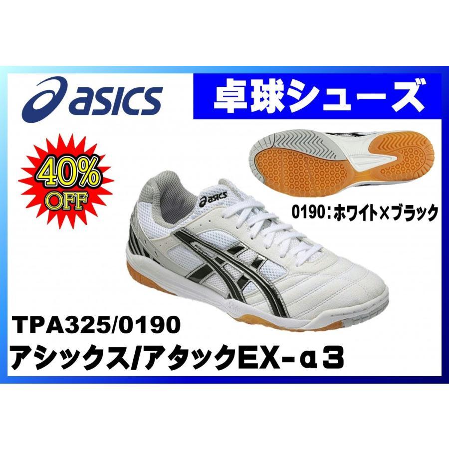 特価 アタックEX-a 3 アシックス卓球シューズ TPA325 0190 ホワイト×ブラック 40%OFF!!