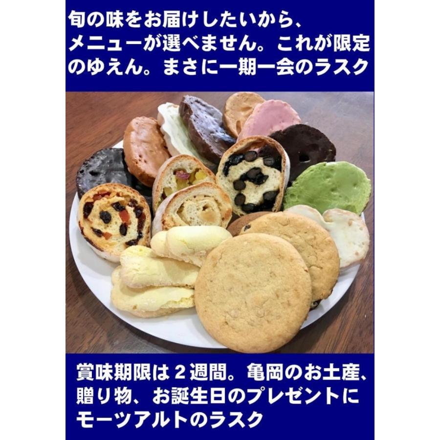 限定ラスク 15種 チョコ 抹茶 イチゴ など多数 うずまきラスク メニュー選択不可 クッキー2種類 mozartkk 11