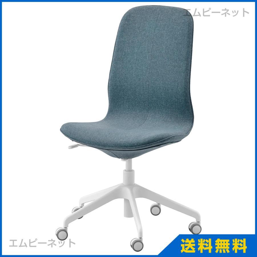 IKEA IKEA イケア LANGFJALL ロングフィェル 回転チェア グンナレド ブルー ホワイト (092.525.12)