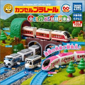 カプセルプラレール 会いに行こう!話題列車編 「山レールセット」/ タカラトミーアーツ|mpitsuki-ys|02
