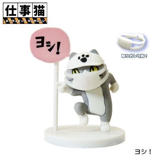 仕事猫ミニフィギュアコレクション1 マスク付き 「ヨシ!」 トイズキャビン|mpitsuki-ys