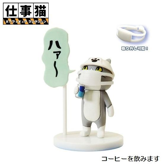 仕事猫ミニフィギュアコレクション1 マスク付き 「コーヒーを飲みます」 トイズキャビン|mpitsuki-ys