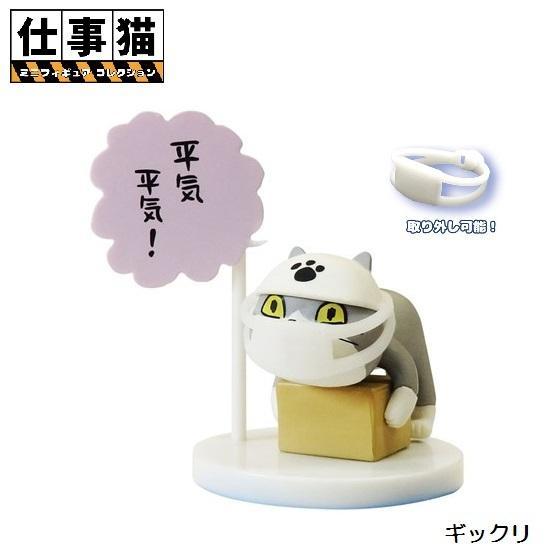仕事猫ミニフィギュアコレクション1 マスク付き 「ギックリ」 トイズキャビン|mpitsuki-ys
