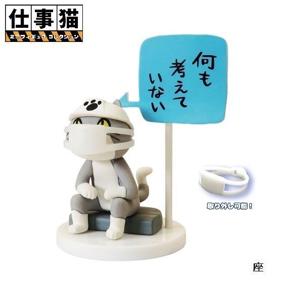 仕事猫ミニフィギュアコレクション1 マスク付き 「座」 トイズキャビン|mpitsuki-ys