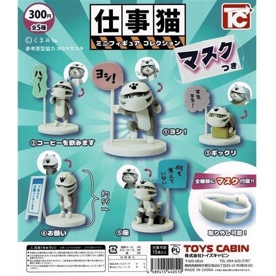 仕事猫ミニフィギュアコレクション1 マスク付き 「座」 トイズキャビン|mpitsuki-ys|02