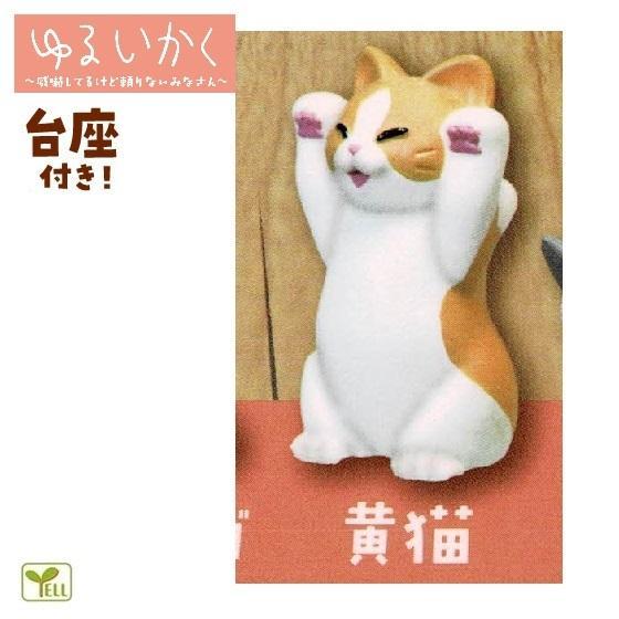 ゆるいかく 「黄猫」 エール ◇ 動物フィギュア ガチャ ガチャポン ガチャガチャ