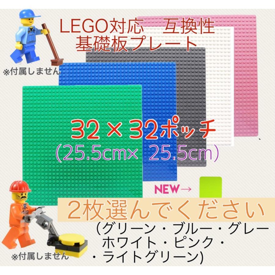 LEGOレゴクラシック互換性基礎板ブロックプレート2枚セット レゴ互換プレート レゴシティ LEGOシティ マインクラフト レゴフレンズ|mplusstore