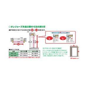 SEIKI オレジョーズII(ドア用アコーデオン網戸) HAT-187 W860×H1870|mproshop|02