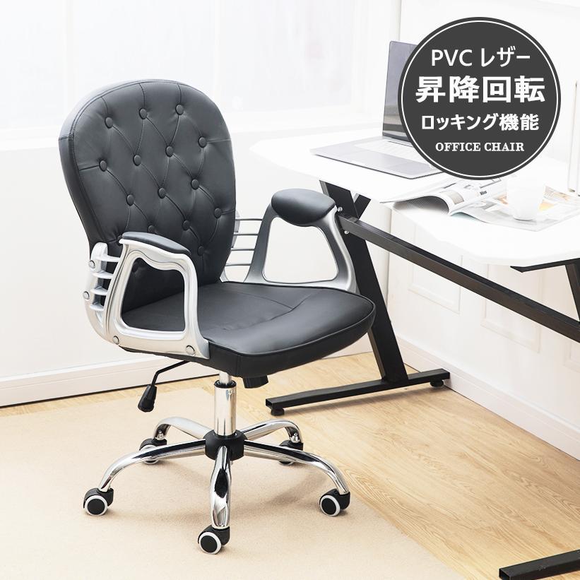 オフィスチェア おしゃれ デスクチェア 北欧  白 キャスター付き 昇降 回転 いす ロッキング機能 椅子 学習椅子 事務椅子 パソコンチェア 勉強椅子 PVCレザー mr-kagu