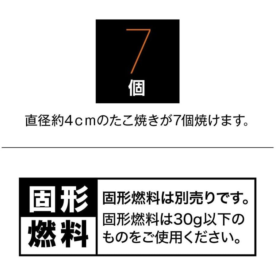 ドウシシャ たこ焼きプレート 7穴 固形燃料 ブラック レシピ付き LivE mr-m 07
