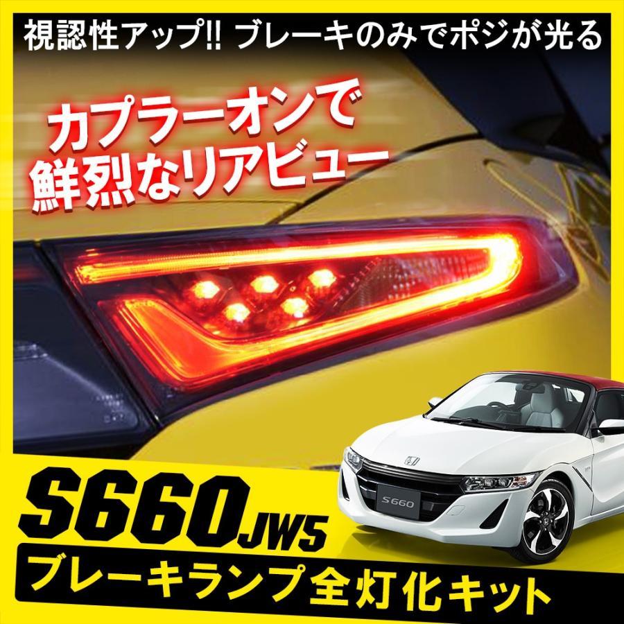 S660 テールランプ テールライト ブレーキランプ 4灯化 全灯化 キット カプラ ハーネス Led Cs4toh013 S660 Nexus Japan ネクサスジャパン 通販 Yahoo ショッピング