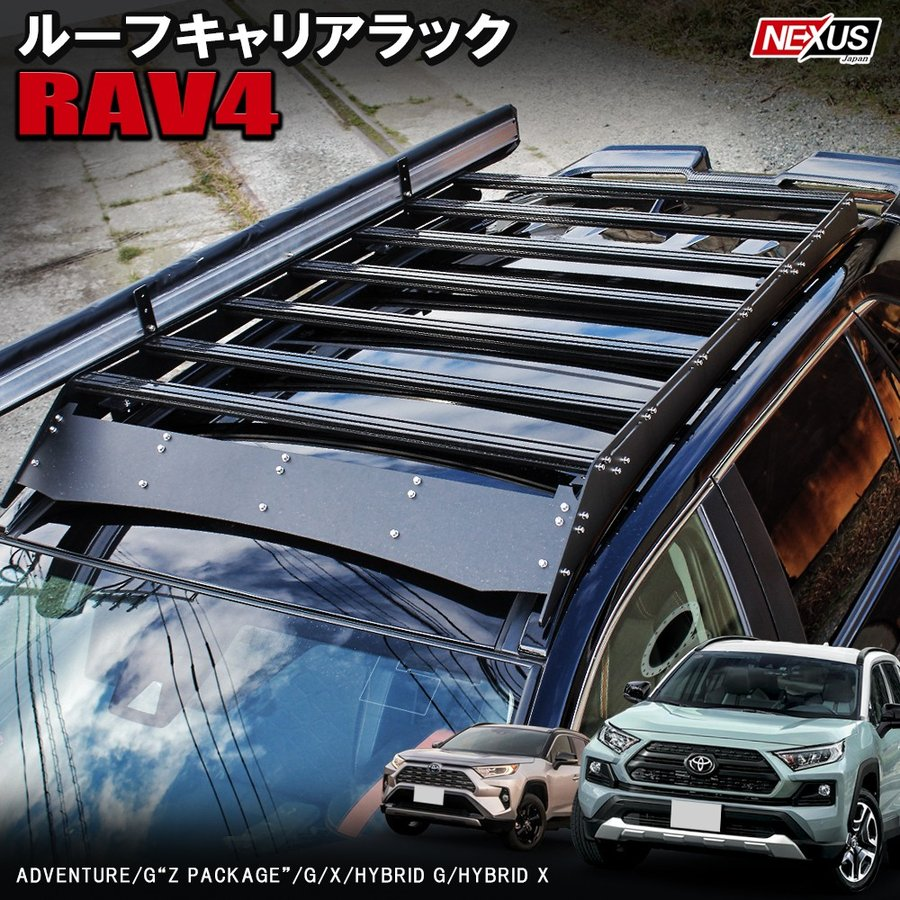 新型 RAV4 ラブ4 50系 カスタム パーツ ルーフラック ルーフキャリア アウトドア アドベンチャー ハイブリッド レール ボックス