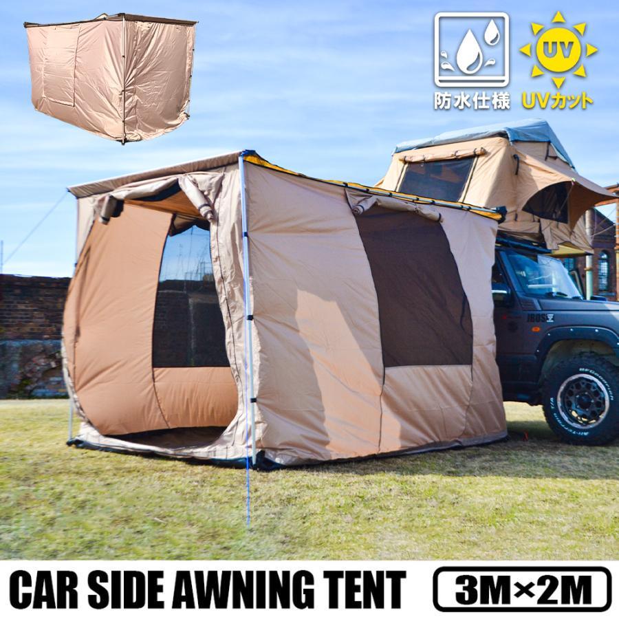カーサイドオーニング カーサイドタープ テント オプションシェード セット サンシェード シェルター 車中泊グッズ キャンプ アウトドア 用品 汎用