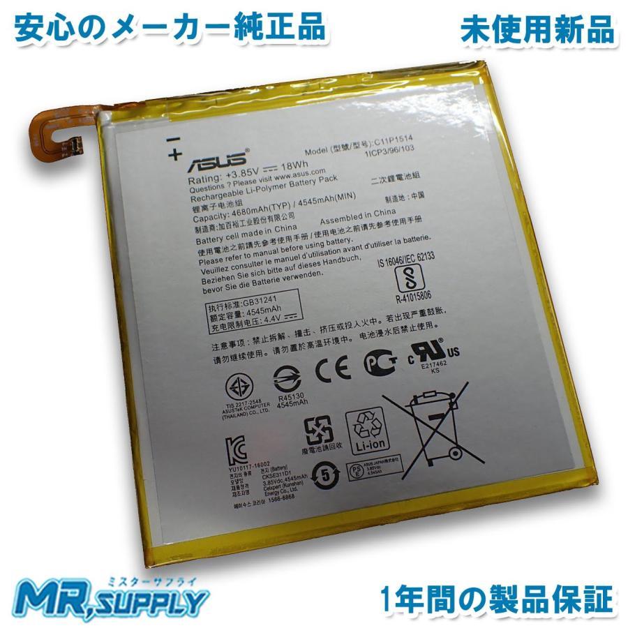 【全国送料無料】ASUS ZenPad 3 8.0 (Z581KL) ZenPad Z8 (ZT581KL) 交換用バッテリー C11P1514|mr-supply