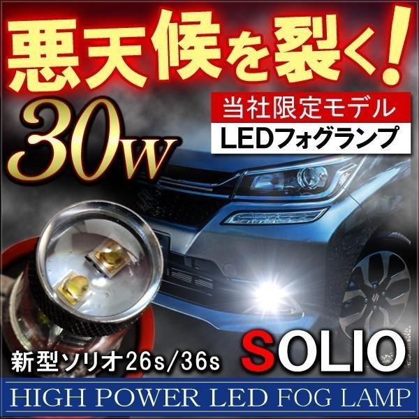 ソリオバンディッド H11 LEDフォグランプ 30W OSRAM製 純正交換 バルブ 2個セット ホワイト|mr1