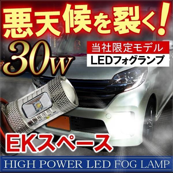 eKスペースカスタム H16 LEDフォグランプ 30W OSRAM製 純正交換 バルブ 2個セット ホワイト|mr1