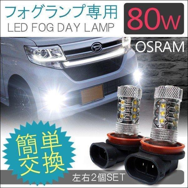LEDフォグランプ H8 H11 H16 HB4 80W OSRAM製 バルブ 2個|mr1