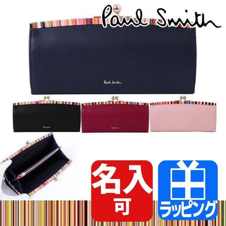 激安通販 ポールスミス Paul Smith 財布 Paul レディース Smith がま口 長財布 長財布 PWD545, ウィッグ通販 ピューエレガンテ:d856ad9e --- fresh-beauty.com.au