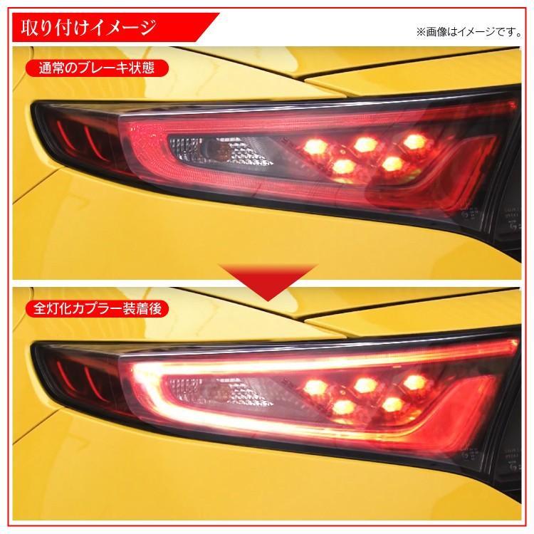 S660 パーツ ホンダ Jw5 モデューロx アクセサリー テールランプ 4灯化キット 全灯化 テールライト ランプ Cs4toh660 Nexus Japan 3号店 通販 Yahoo ショッピング