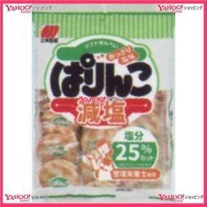 36枚 ぱりんこ減塩