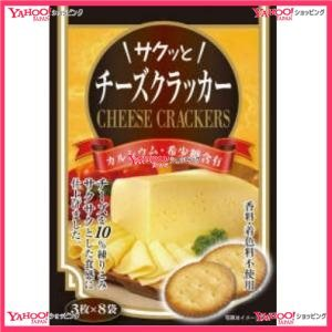 サクッとチーズクラッカー