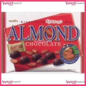 22粒 アーモンドチョコレート