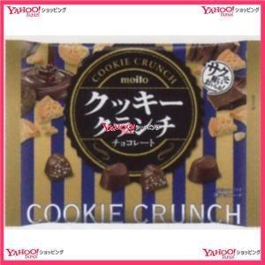 150G クッキークランチチョコレート