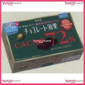 YCx明治 75Gチョコレート効果カカオ72%BOX【チョコ】×240個 +税 【xr】【送料無料(沖縄は別途送料)】