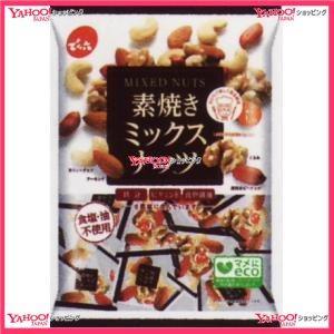 小袋素焼きミックスナッツ