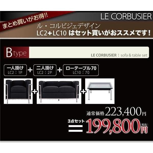 ル・コルビジェセット ル・コルビジェセット Bタイプ (LC2/1P+2P LC10/70サイズ)