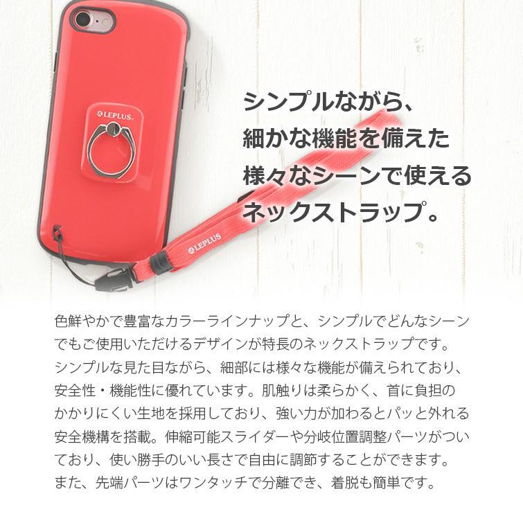 スマホ ストラップ 首掛け ネックストラップ デジカメ 携帯 PALLET パレット スマートフォン 汎用 LEPLUS ルプラス プレゼント ギフト ms-style 02