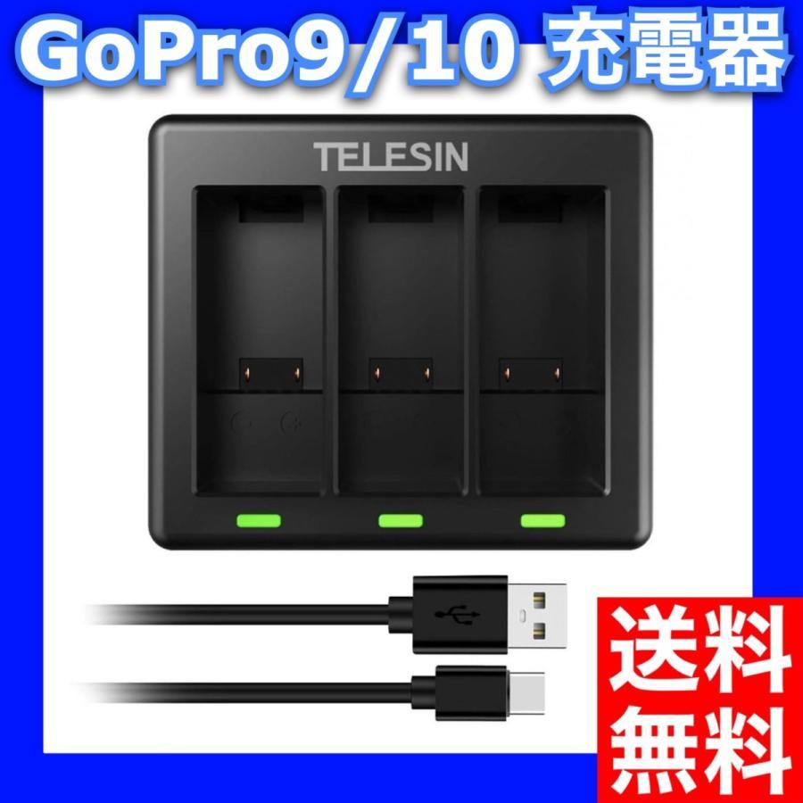 TELESIN Hero 9 バッテリー充電器 セット ゴープロ アクセサリー バッテリーチャージャー 3台同時充電 急速充電