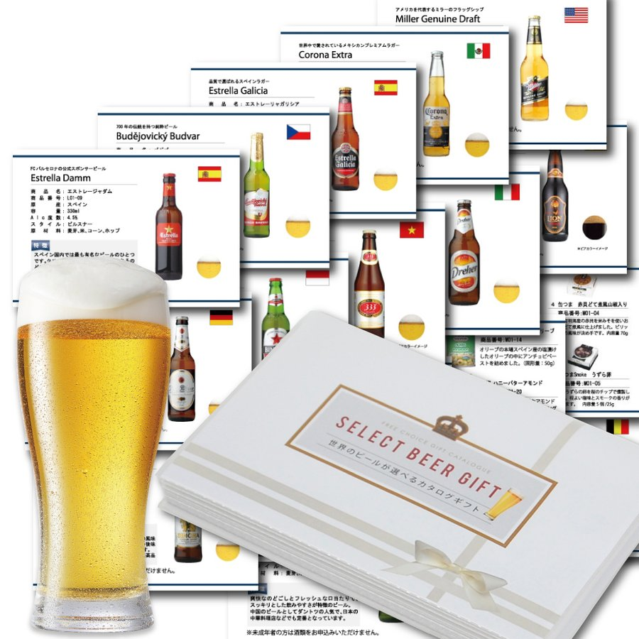 贈り物に 選べるギフト 世界のビール19種類とビールによく合うおつまみ10種類から自由に6個選べるカタログギフト WORLD BEER SELECT 6 mscselectshop