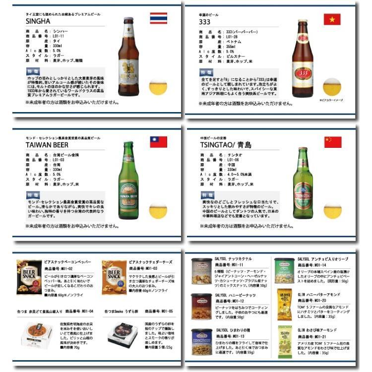 贈り物に 選べるギフト 世界のビール19種類とビールによく合うおつまみ10種類から自由に6個選べるカタログギフト WORLD BEER SELECT 6 mscselectshop 04