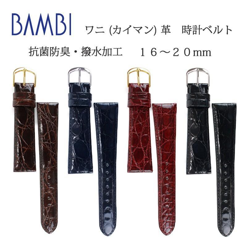 腕時計ベルト 時計ベルト 時計 ベルト 時計バンド 時計 バンド バンビ カイマン ツヤあり BWA129 16mm 17mm 18mm 19mm 20mm msg