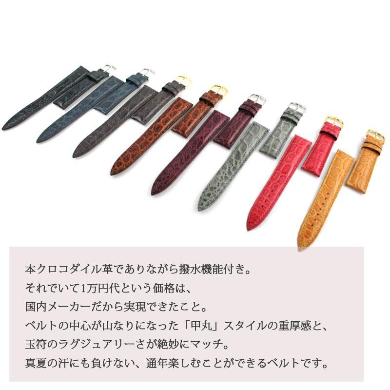 腕時計ベルト 時計ベルト 時計 ベルト 時計バンド 時計 バンド バンビ クロコダイル 玉符 マット ツヤなし BWA021 18mm 19mm 20mm|msg|03