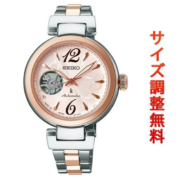 最適な材料 セイコー ルキア SEIKO LUKIA メカニカル 自動巻き 腕時計 レディス 綾瀬はるか SSVM046 正規品, 総和町 ace8f2be
