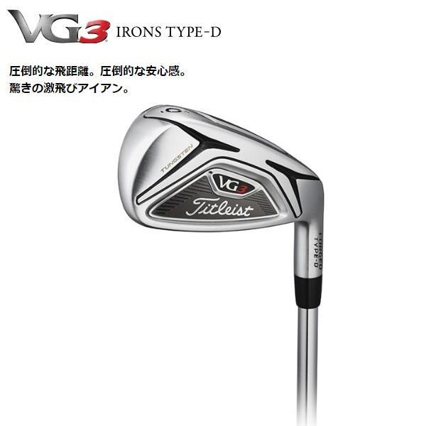 タイトリスト VG3 IRONS TYPE-D Titleist VGI シャフト 単品 #4, #5 日本正規品