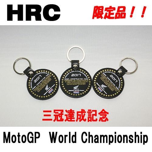 HRC  三冠達成記念 限定 キーホルダー FIMロードレース世界選手権 MotoGP ライダー コンストラクター チーム 3冠 ホンダ HONDA  mshscw4 03