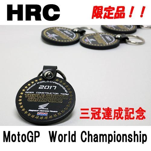 HRC  三冠達成記念 限定 キーホルダー FIMロードレース世界選手権 MotoGP ライダー コンストラクター チーム 3冠 ホンダ HONDA  mshscw4 04