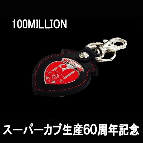 HONDA スーパーカブ60周年記念 100MILLION キーホルダー ホンダ アニバーサリー 一億台生産 限定キーホルダー 0SYEP Y92KF|mshscw4
