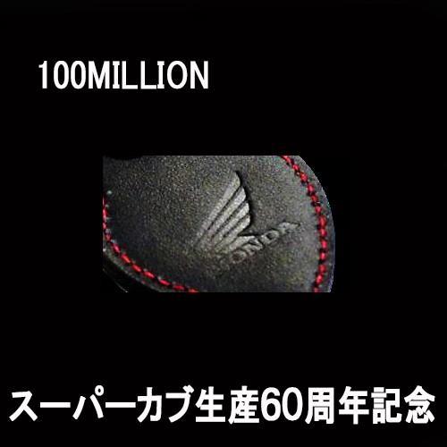 HONDA スーパーカブ60周年記念 100MILLION キーホルダー ホンダ アニバーサリー 一億台生産 限定キーホルダー 0SYEP Y92KF|mshscw4|02