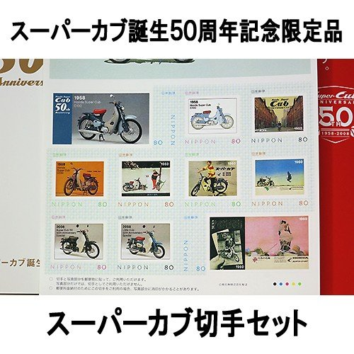 HONDA スーパーカブ 誕生50周年記念限定 切手セット 50th ANNIVERSARY SUPER CUB ホンダ mshscw4