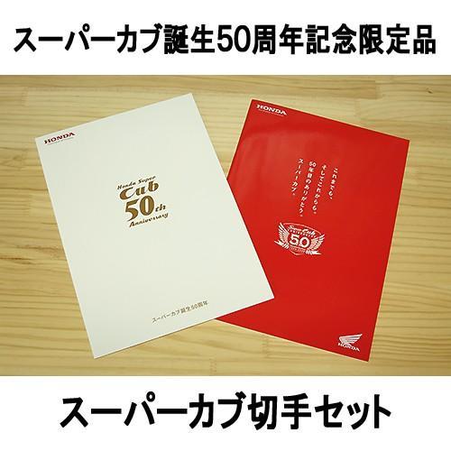 HONDA スーパーカブ 誕生50周年記念限定 切手セット 50th ANNIVERSARY SUPER CUB ホンダ mshscw4 02