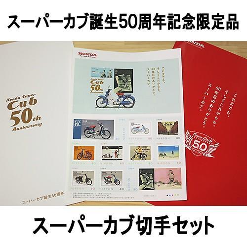 HONDA スーパーカブ 誕生50周年記念限定 切手セット 50th ANNIVERSARY SUPER CUB ホンダ mshscw4 03