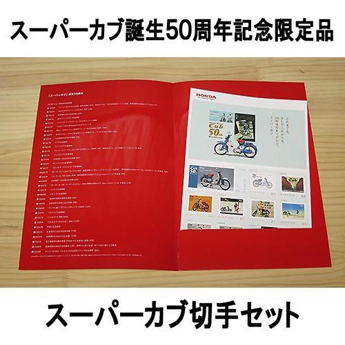 HONDA スーパーカブ 誕生50周年記念限定 切手セット 50th ANNIVERSARY SUPER CUB ホンダ mshscw4 04
