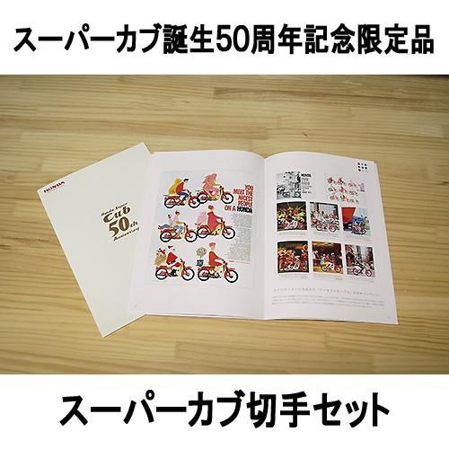 HONDA スーパーカブ 誕生50周年記念限定 切手セット 50th ANNIVERSARY SUPER CUB ホンダ mshscw4 07
