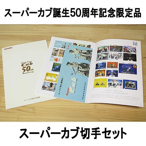 HONDA スーパーカブ 誕生50周年記念限定 切手セット 50th ANNIVERSARY SUPER CUB ホンダ mshscw4 08