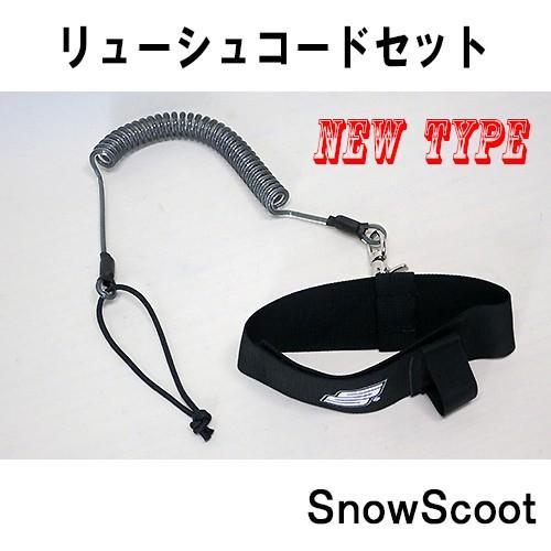 SNOWSCOOTスノースクートNewリーシュコードSetブラック新型流れ止めセットニュータイプ mshscw4